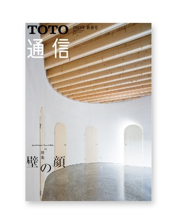 TOTO Tsushin  2013 Newyear