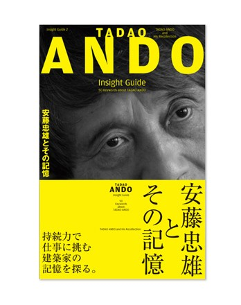 Tadao Ando Insight Guide