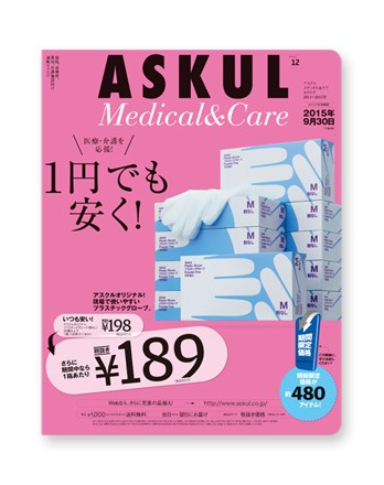 Askul Medical & Care  No.12