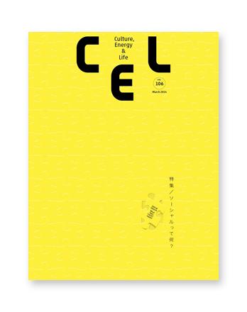 CEL 106