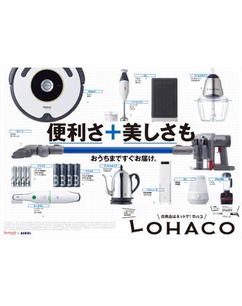 Lohaco AD