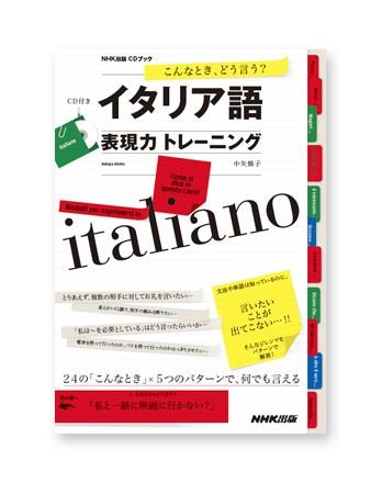 NHK 4 Language