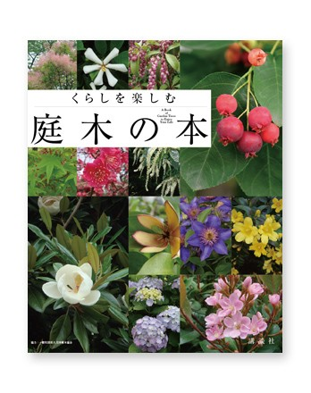 A Book of Garden Trees