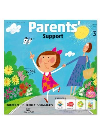 Pocket E  Parents' Support