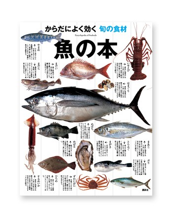 Encyclopedia of Seafoods