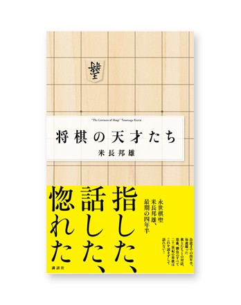 The Geniuses of Shogi