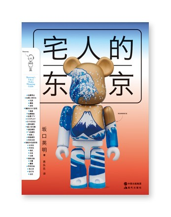 Banzong's Tokyo Otaku Shopping Guide