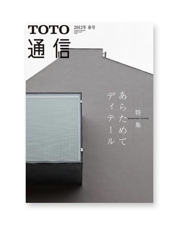 TOTO Tsushin  2012 Spring