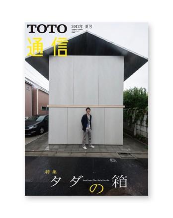TOTO Tsushin  2012 Summer