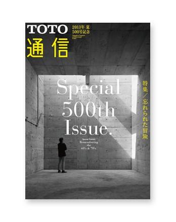 TOTO Tsushin  2013 Summer