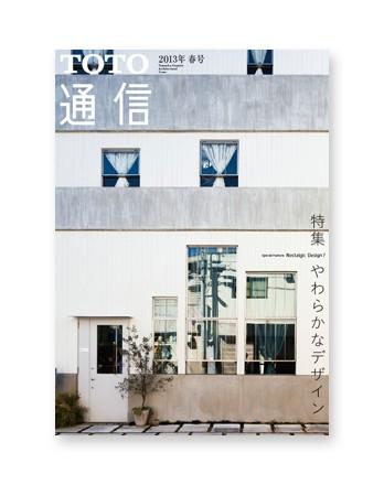 TOTO Tsushin  2013 Spring