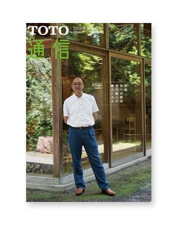 TOTO Tsushin  2014 Autumn