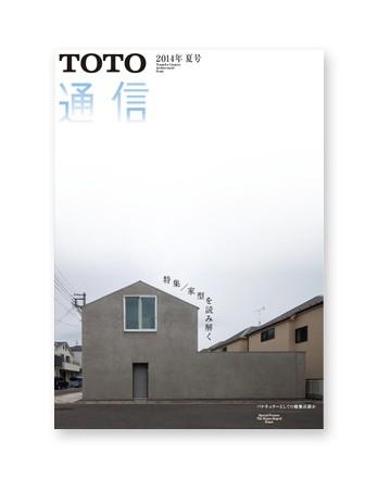 TOTO Tsushin  2014 Summer