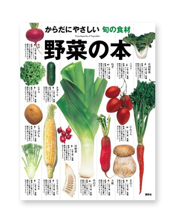 Encyclopedia of Vegetables