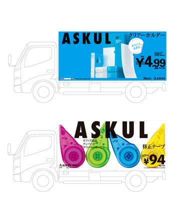 Askul Advertising Truck