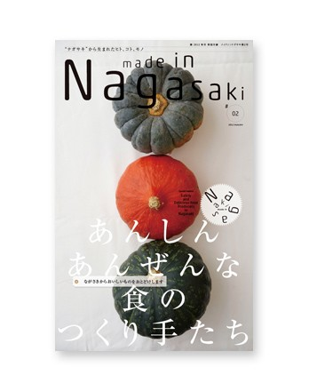 Made in Nagasaki #02