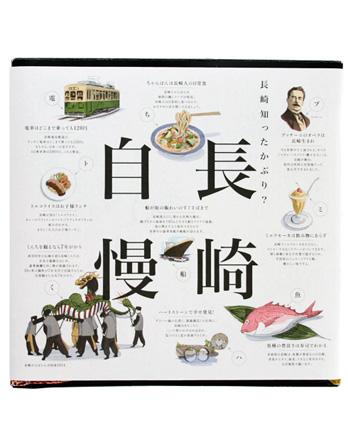 Nagasaki Kokutai Bento