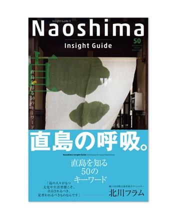 Naoshima Insight Guide