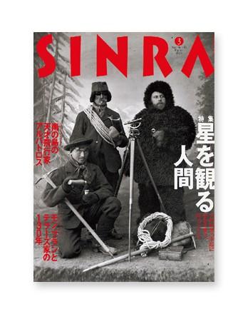 Sinra