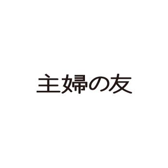 Shufu no Tomo