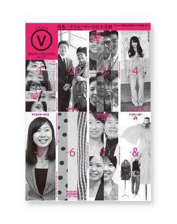Atomi Visions Vol.2