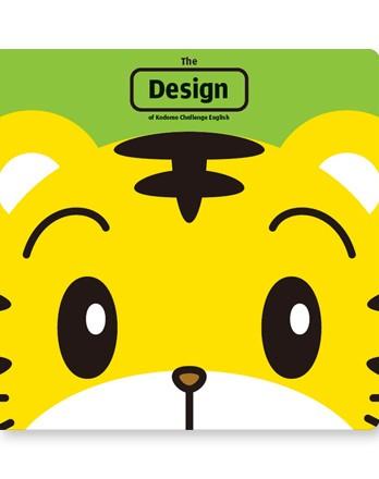 The Design of Kodomo Challenge English