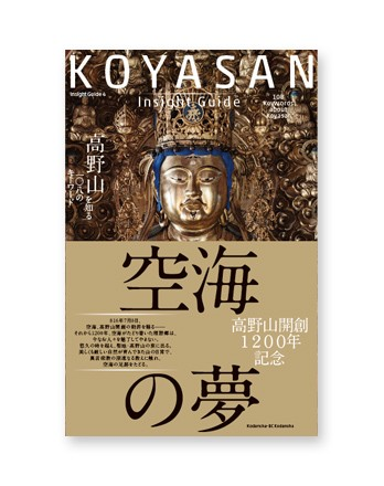 Koyasan Insight Guide