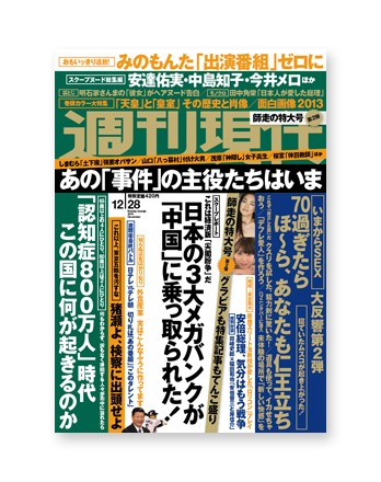 Weekly Gendai