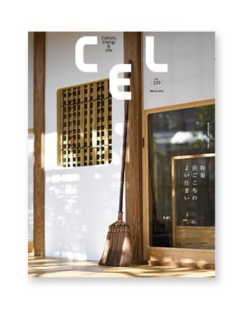 CEL 109