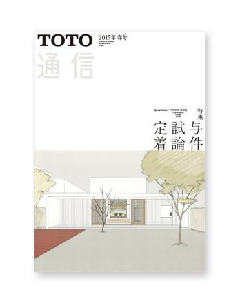 TOTO Tsushin  2015 Spring