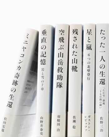 Yamakei Library