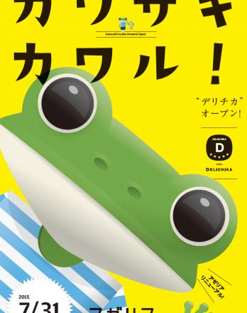 Kawasaki Azalea