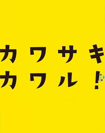 Kawasaki Azalea Movie