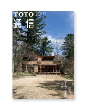 TOTO Tsushin  2015 Summer