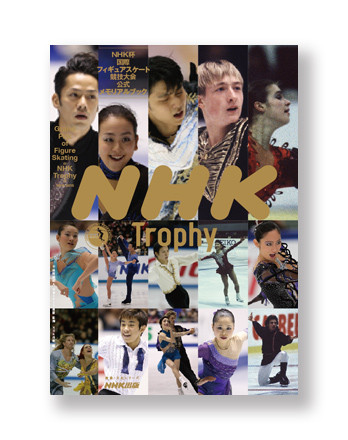 "Grand Prix of Figure Skating ""NHK Trophy"""