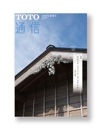 TOTO Tsushin  2016 Newyear