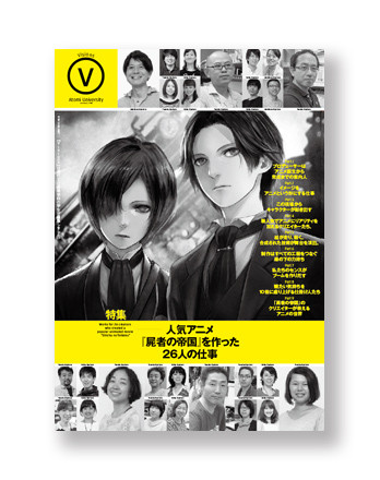 Atomi Visions Vol.6