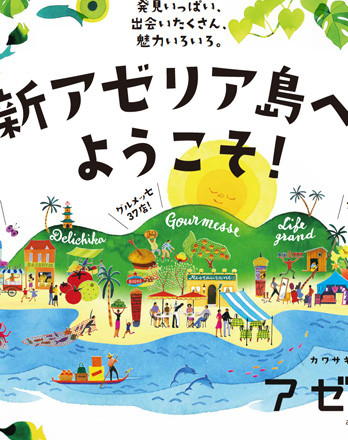 Kawasaki Azalea Grand Open
