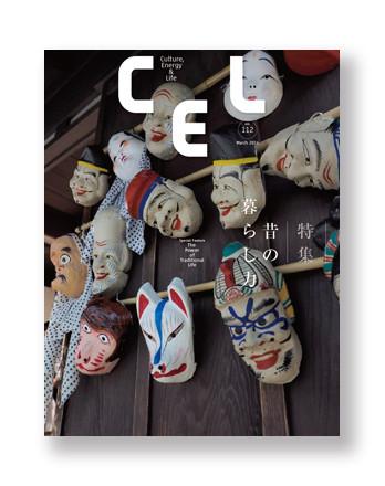 CEL 112