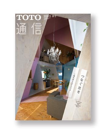 TOTO Tsushin  2016 Spring