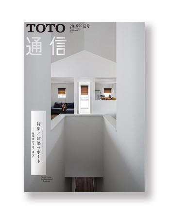 TOTO Tsushin  2016 Summer