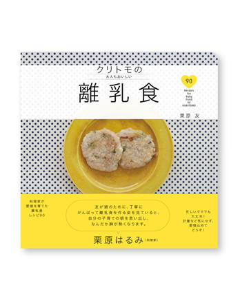 Recipes for Baby Food by KURITOMO