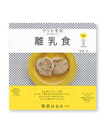 Recipes for Baby Food by KURITOMO