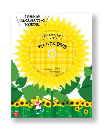 Taiken DVD