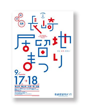 Nagasaki Foreign Settlement Festival
