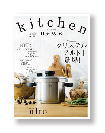 Kitchen news