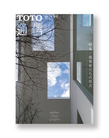 TOTO Tsushin  2017 Spring