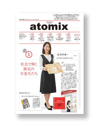 Atomix College Prospectus 2018