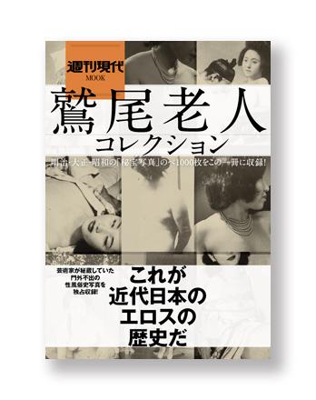 Washio Rojin Collection