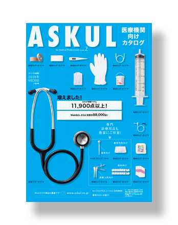 ASKUL for Medical Professionals No.2